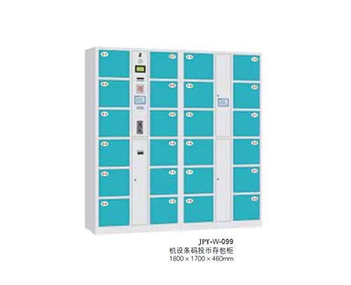 JPY-W-099 機設條碼投幣存包柜