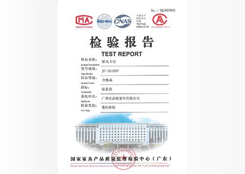 2018 年屏風工作位成品的合格有效檢測報告