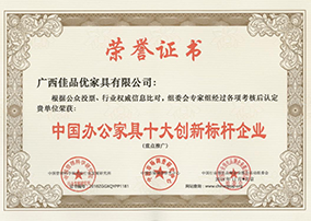 中國辦公家具十大創新標桿企業榮譽證書