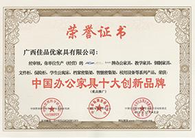 中國辦公家具十大創新品牌榮譽證書