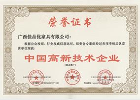 中國高新技術企業榮譽證書