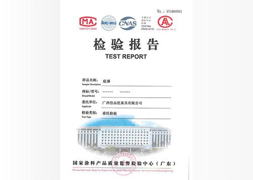 2018 年底漆合格有效檢測報告
